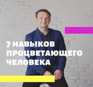 Бот для онлайн-школы Сергея Сенокосова