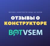 Отзывы о конструкторе BotVsem